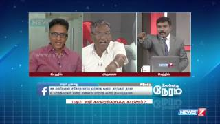What is the reason behind Communal clashes? 4/4 | Kelvi Neram | 17.08.2015 | News7 Tamil