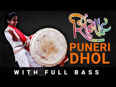 Zingaat Puneri Dhol Original - Full Bass & Energy - Pune - Ganeshotsav – 2016 | By Sandip Bhosale