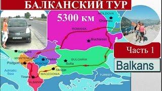 Балканский тур (Balkan tour). На автомобиле: Украина-Молдова-Румыния-Болгария-Македония-Албания-Черногория-Сербия-Болгария-Румыния-Молдова-Украина