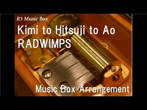Kimi To Hitsuji To Ao/RADWIMPS [Music Box]