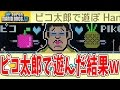 PPAP(ペンパイナッポーアッポーペン)のピコ太郎で遊んで見た結果w【マリオメーカー】ゲーム実況