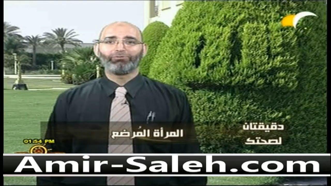المرأة المرضع و الصيام | دقيقتان لصحتك | الدكتور أمير صالح