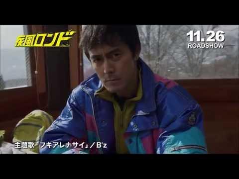 『疾風ロンド』特別映像(B'z主題歌入り)