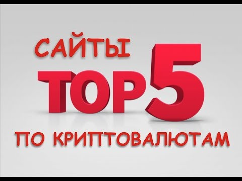 Сайты по криптовалютам! Топ-5 лучших!