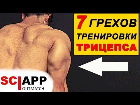 7 Грехов Тренировки Трицепса. Частые Ошибки - Исправь и Накачай Большой Трицепс | Джефф Кавальер
