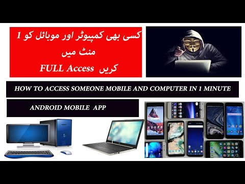 [Free] How To Access Someone Mobile And Computer Remotely In 1 Minute | Any Desk | Android & Apple