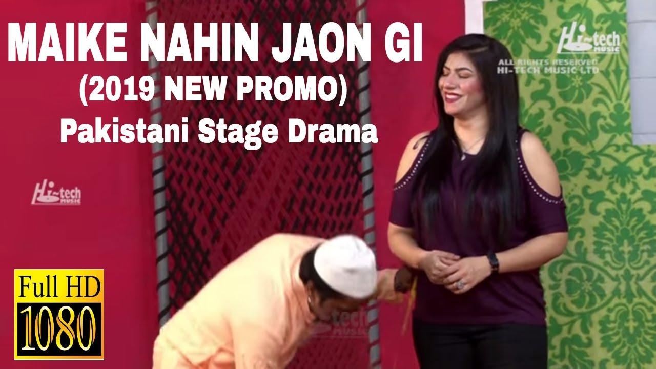 MAIKE NAHIN JAON GI (2019 NEW PROMO) - PAKISTANI STAGE DRAMA - HI-TECH MUSIC