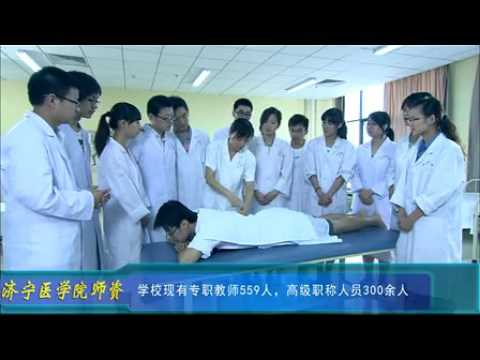 Introduction of Jining Medical University