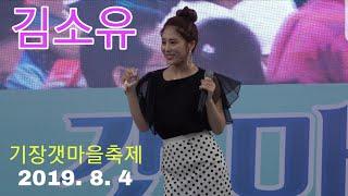 😉 김소유 기장갯마을축제에서 인기 짱이네요