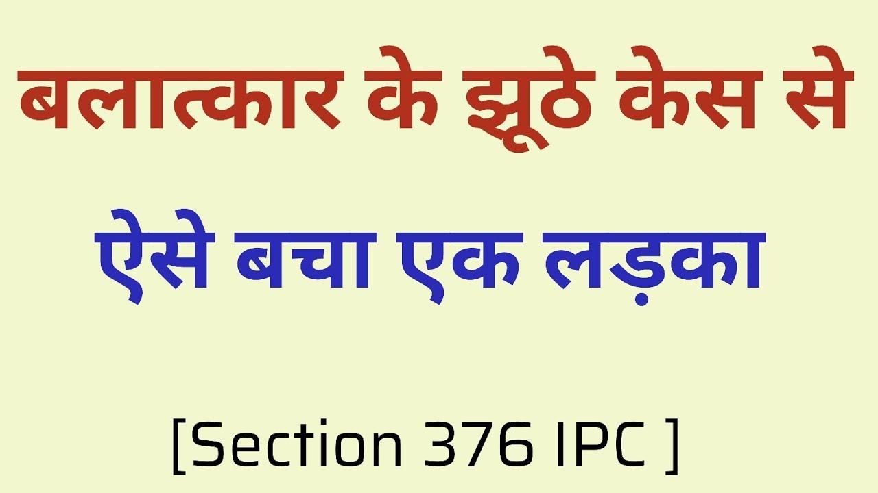 Sec  376 IPC | Case Study | Hindi || Kuldeep Singh
