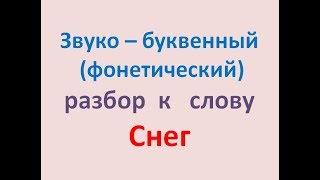 Звуко – буквенный (фонетический) разбор  к   слову  Снег