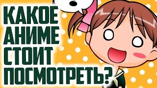 Как найти хорошее аниме для просмотра? Ответ на вопрос Какое аниме стоит посмотреть? [Нет Фантазии](Играть бесплатно в TERA: http://netfantazii.ru/u/TERA #НетФантазии #Аниме Отвечаю на популярный вопрос: