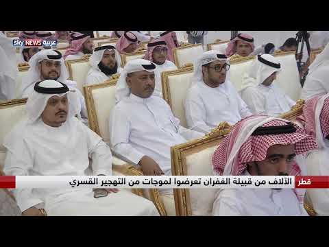 قبيلة الغفران تقدم شكوى ضد الحكومة القطرية في الأمم المتحدة  - 10:54-2018 / 9 / 17