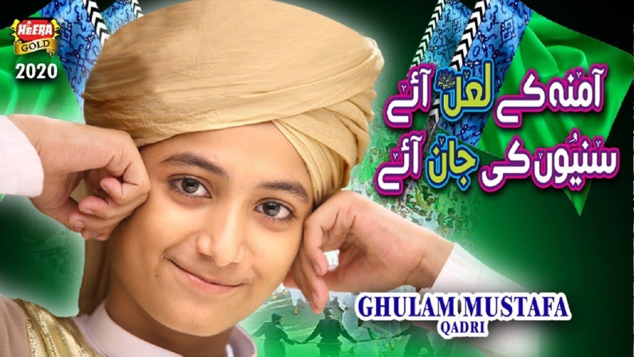 Download New Rabiulawal Naat 2020 - Ghulam Mustafa Qadri - Amna K Laal Aye - Official Video - Heera Gold