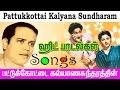 Pattukkottai Kalyanasundaram Super Hits   பட்டுக்கோட்டை கல்யாணசுந்தரம் இயற்றிய இனிய பாடல்கள்