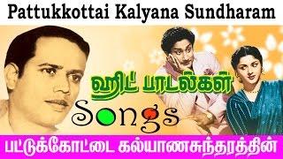 Pattukkottai Kalyanasundaram Super Hits | பட்டுக்கோட்டை கல்யாணசுந்தரம் இயற்றிய இனிய பாடல்கள்