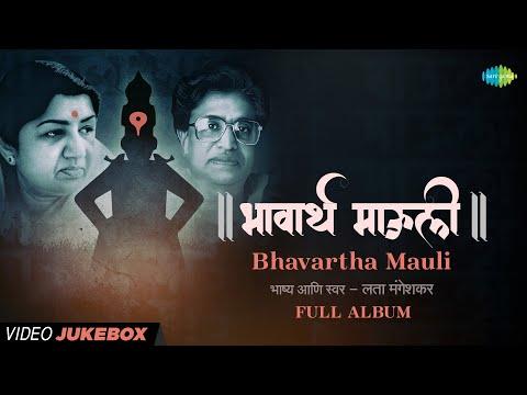 Lata Mangeshkar | Bhavartha Mauli | भावार्थ माऊली | Full Album + Narration | Gudi Padwa Special 2021