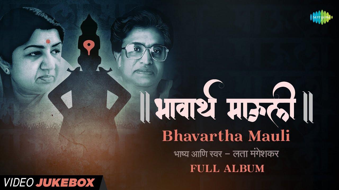 Download Lata Mangeshkar | Bhavartha Mauli | भावार्थ माऊली | Full Album + Narration | Gudi Padwa Special 2021