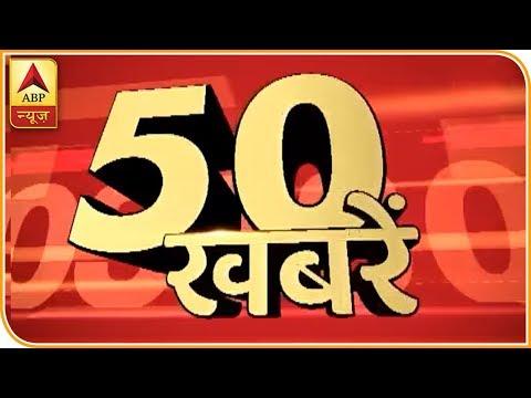 ABP न्यूज पर दोपहर की 50 बड़ी खबरें | ABP News Hindi
