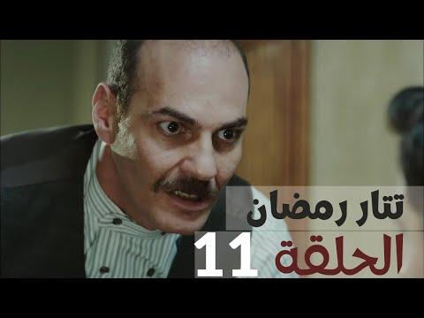 مسلسل تتار رمضان الحلقة 11 Youtube