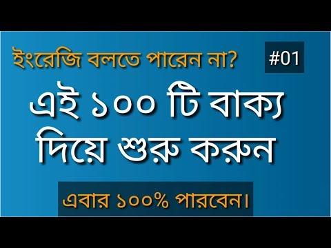 ইংরেজি বলতে পারেন না? এবার ১০০% পারবেন    100 Common English Dialogues    Bangla to Englsih #01