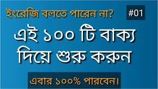 ইংরেজি বলতে পারেন না? এবার ১০০% পারবেন || 100 Common English Dialogues || Bangla to Englsih #01