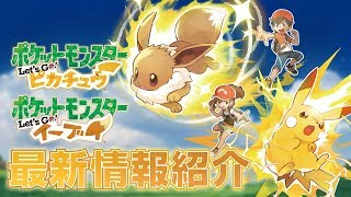 Pokemon Let's Go Pikachu and Eevee - Special Moves and Erika Trailer!