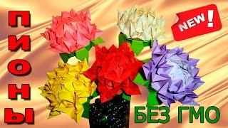ПИОНЫ ОРИГАМИ ЦВЕТЫ ORIGAMI(Оригами цветы из бумаги видео онлайн простые поделки из бумаги оригами для начинающих развивающие програм..., 2015-12-23T12:47:18.000Z)