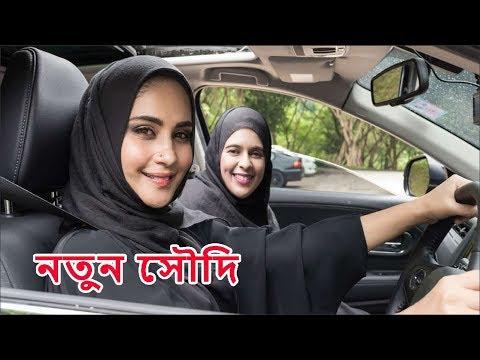 সৌদি নারীদের নতুন রুপ। women in saudi arabia in bangla