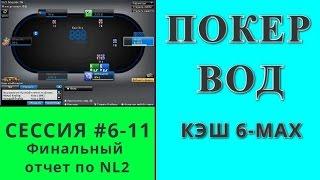 Покер ВОД прохождение микролимита NL2 6-max. Финальный отчет