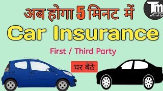 5 मिनट में Car Insurance बनाये | How to car insurance online |