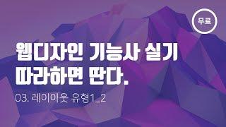 03 웹디자인 기능사 …
