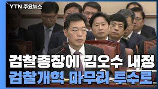 [앵커리포트] 김오수, 퇴임 1년 만에 검찰개혁 마무리…