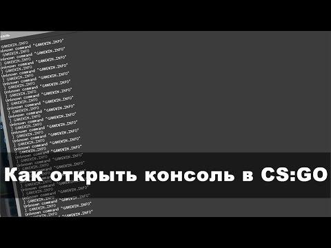 видео: Как открыть консоль в cs:go