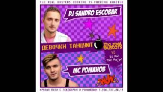 DJ Sandro Escobar & MC Романов -- Девочки танцуют
