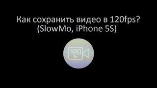 Как сохранить видео 120FPS на iPhone 5S ?(Плеер.Ру - это 50.000 товаров в ассортименте. Магазин 700 м2 в центре Москвы. Работа по всей России. И конечно самы..., 2014-01-15T18:00:48.000Z)