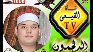 الشيخ محمود القزاز سورة  البقرة القرشية 01229454381 قناة القيعى
