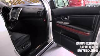 Первый Дилерский Центр — Lexus RX300(, 2015-04-14T13:16:00.000Z)