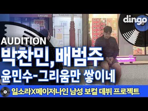 [일소라X메이저나인] 남성 보컬 프로젝트 참가자 '박찬민,배범주' (윤민수 '그리움만 쌓이네')