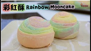 彩虹酥|芋头月饼食谱How to Make Rainbow Spiral Mooncake Yam Taro Pastry