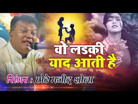 Wo Ladki Yaad Aati Hai | Haji Chote Majid Shola with Tanveer Kausar