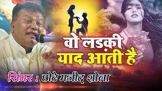 Wo Ladki Yaad Aati Hai | वो लड़की याद आती है  | Majid Shola Ghazal - Dard Bhari Ghazal