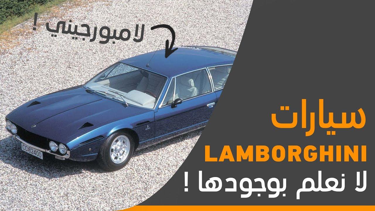 وحدة منهم قدرت ب 3.9 مليون دولار ولم تعرض للبيع ! | سيارات Lamborghini لا تعلم بوجودها من قبل !