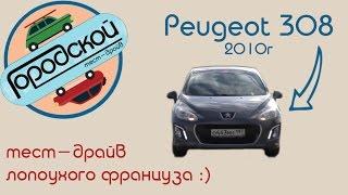 видео Городской  Peugeot
