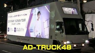"""新宿を走行する、パク・ユチョン """"2019 PARK YUCHUN JAPAN TOUR CONCERT..."""
