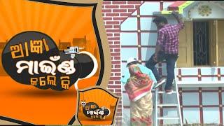Aagyan Mind Kale Ki Ep 88 2 Oct 2018 | Funny Odia Prank Show - OTV