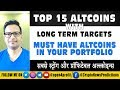 TOP 15 Altcoins with LONG TERM TARGET & Most Profitable Altcoins List.