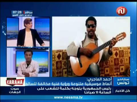 صباح الخير تونس مع الفنان أحمد الماجري