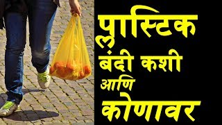 Plastic Ban In Maharashtra: Important Things You Must Know