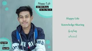Happy Life (Intro By Sai Zaw Myo Oo)